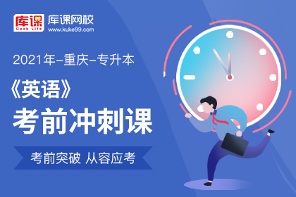 2021年重庆专升本英语冲刺预测课