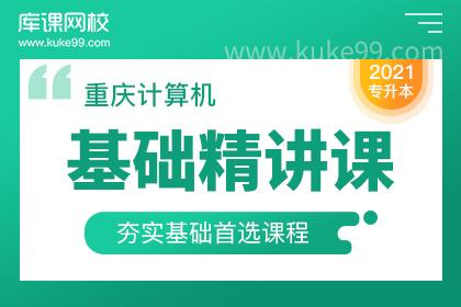 2021年重庆专升本计算机基础精讲课