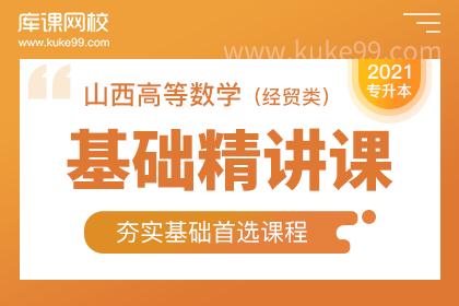 2021年山西专升本高等数学基础精讲课(经贸类)