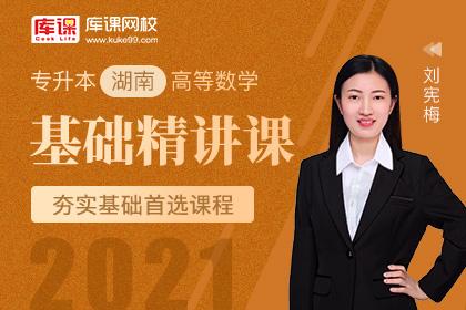 2021年湖南专升本高等数学基础精讲课