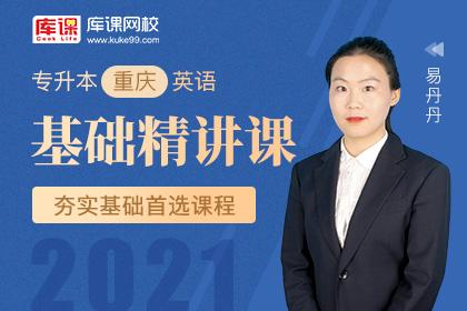 2021年重庆专升本英语基础精讲课
