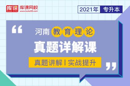 2021年河南专升本教育理论真题详解课(预售)