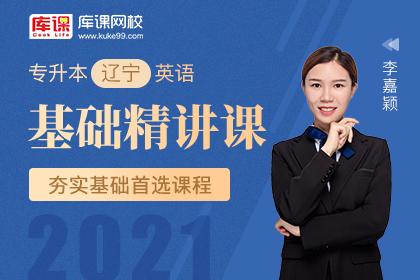 2021年辽宁专升本大学英语基础精讲课(更新中)