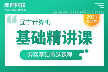 2021年辽宁专升本计算机基础精讲课(预售)
