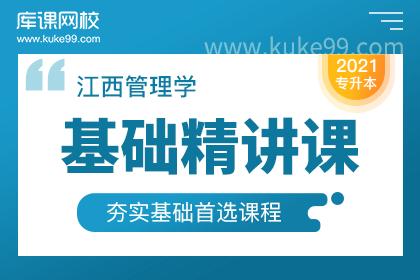 2021年江西专升本管理学基础精讲课
