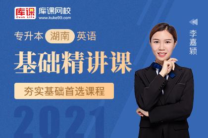 2021年湖南专升本英语基础精讲课