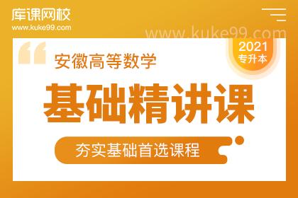 2021年安徽专升本高等数学基础精讲课(预售赠送)