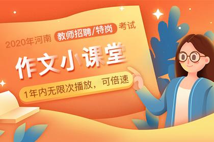 """2020河南特岗教师考试""""作文小课堂"""""""
