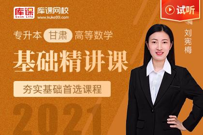 2021年甘肃专升本高等数学基础精讲课-试听课程