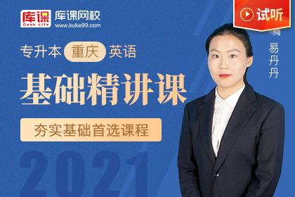 2021年重庆专升本英语基础精讲课-试听课程