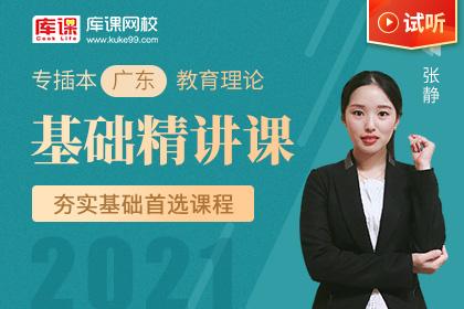 2021年广东专插本教育理论基础精讲课-试听课程