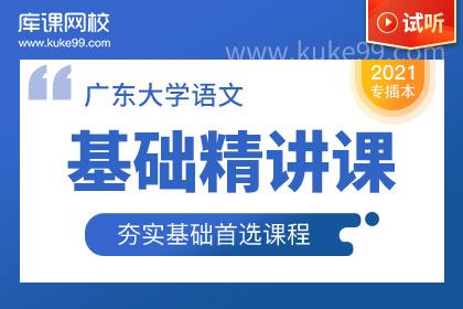 2021年广东专插本大学语文基础精讲课-试听课程