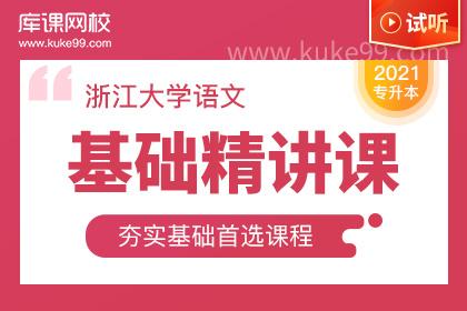 2021年浙江专升本大学语文基础精讲课-试听课程