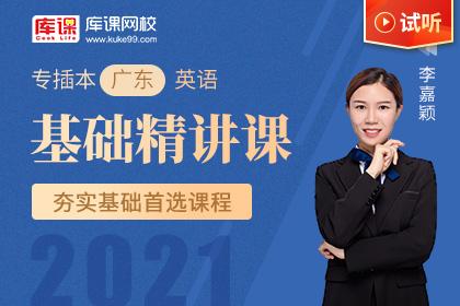 2021年广东专插本英语基础精讲课-试听课程