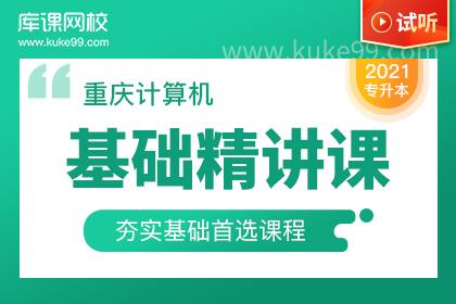 2021年重庆专升本计算机基础精讲课-试听课程