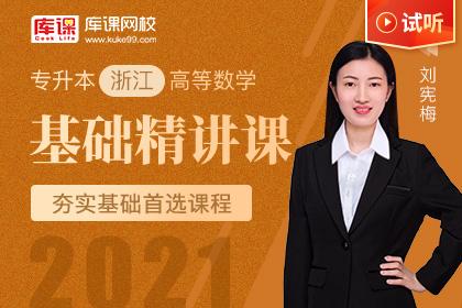 2021年浙江专升本高数基础精讲课-试听课程