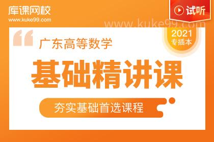 2021年广东专插本高数基础精讲课-试听课程