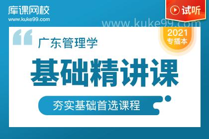 2021年广东专插本管理学基础精讲课-试听课程