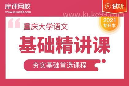 2021年重庆专升本大学语文基础精讲课-试听课程