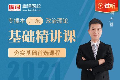 2021年广东专插本政治理论基础精讲课-试听课程