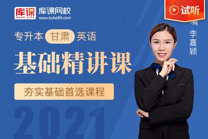 2021年甘肃专升本英语基础精讲课-试听课程
