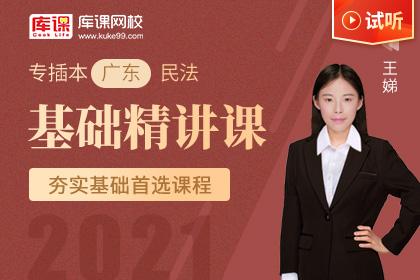 2021年广东专插本民法基础精讲课-试听课程