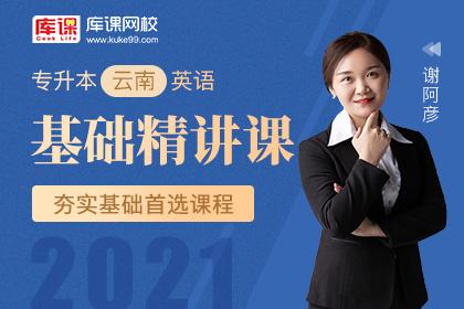2021年云南专升本英语基础精讲课(更新中)