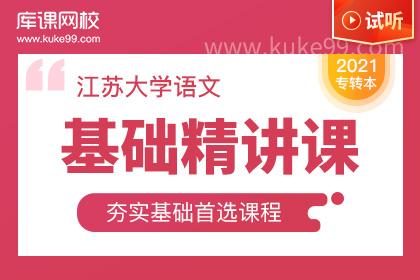 2021年江苏专转本大学语文精讲课-试听课程