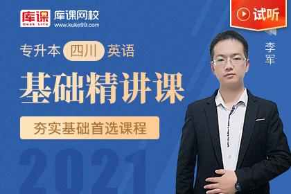 2021年四川专升本英语基础精讲课-试听课程