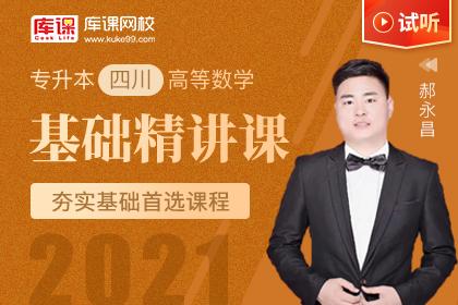 2021年四川专升本高等数学基础精讲课-试听课程