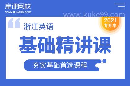 2021年浙江专升本英语基础精讲课(预售)