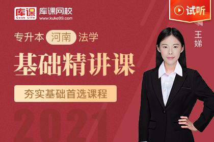 2021年河南专升本法学基础精讲课-试听课程