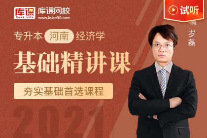 2021年河南专升本经济学基础精讲课-试听课程