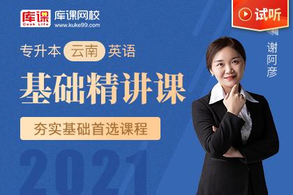 2021年云南专升本英语基础精讲课-试听课程