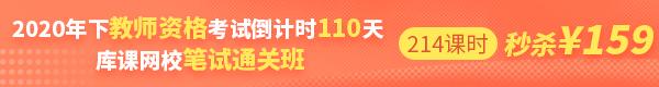 通关班秒杀¥159