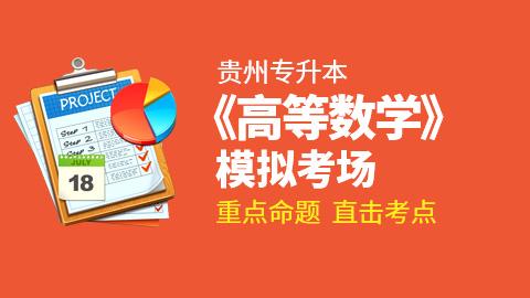 贵州专升本高数模拟考场
