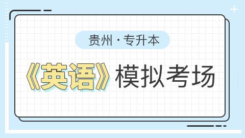 贵州专升本英语模拟考场