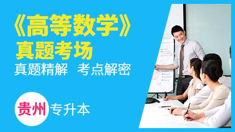 贵州专升本高等数学历年真题考场