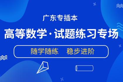 广东专插本高等数学试题练习考场
