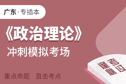 广东专插本《政治理论》考前冲刺模拟考场