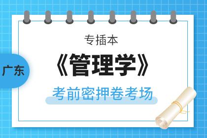 广东专插本管理学考前密押卷考场