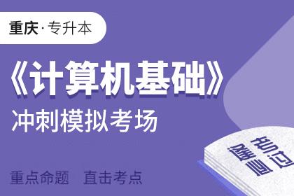 重庆专升本计算机基础考前冲刺模拟考场