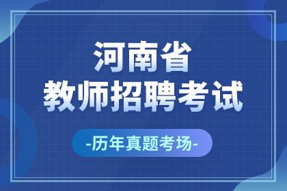 河南省教师招聘考试历年真题考场