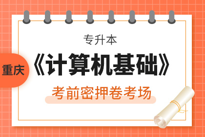 重庆专升本计算机基础考前密押卷考场