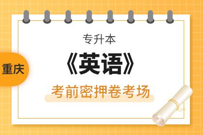 重庆专升本英语考前密押卷考场