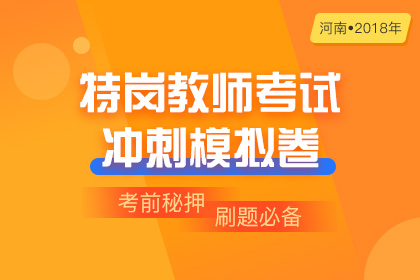 【河南•2018年】特岗教师考试•冲刺模拟卷