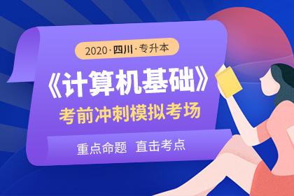 2020年四川专升本计算机基础考前冲刺模拟考场