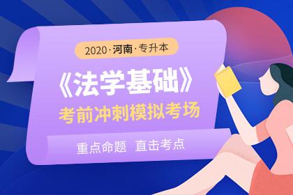 2020年河南专升本法学基础考前冲刺模拟考场