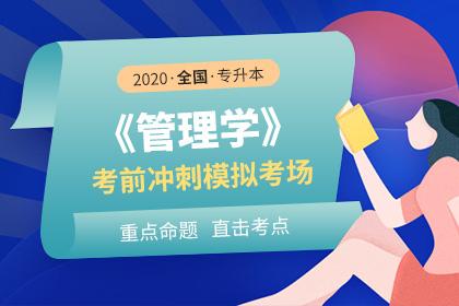2020年全国专升本管理学考前冲刺模拟考场