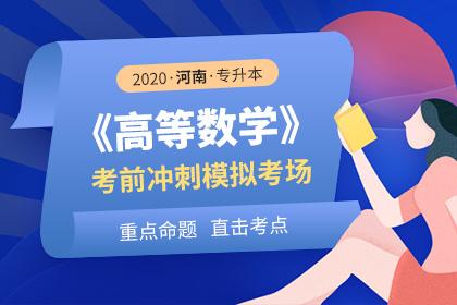 2020年河南专升本高等数学考前冲刺模拟考场